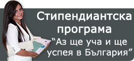 стипендии,евро стипендии, стипендиантски програми
