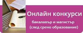 онлайн прием,онлайн подаване на документи